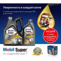 Mobil Super 3000 XE 5W30 PROMO 4+1   АКЦИЯ!!!! Количество ограничено. 4+1 по цене 4л (84,50 вместо 106,90)