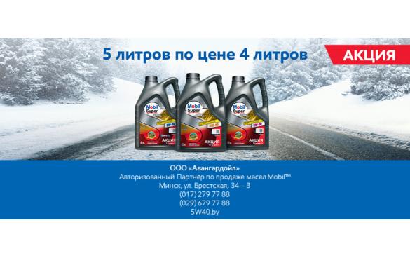 АКЦИЯ 5 литров Mobil по цене 4-х литров