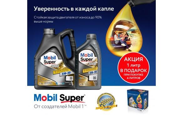 АКЦИЯ 4+1 по цене 4 литров